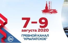 59-ая Большая Московская Регата по академической гребле