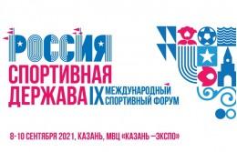 Открыта регистрация на IX Международный форум «Россия – спортивная держава»